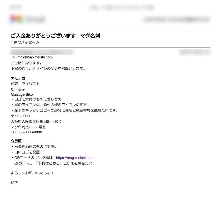 変更内容を、マグ名刺にメール送信します。