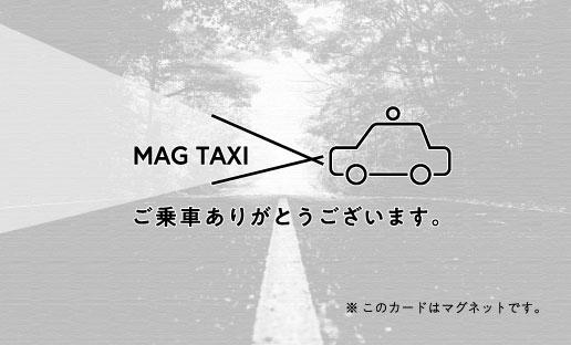 タクシードライバーの名刺