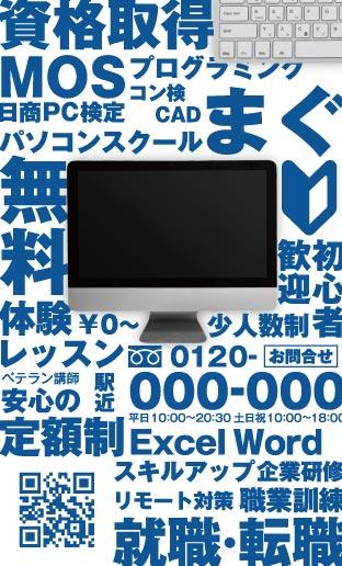 パソコンスクールの名刺