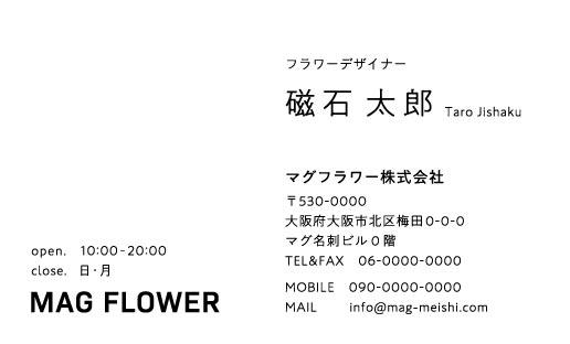 フラワーデザイナーの名刺